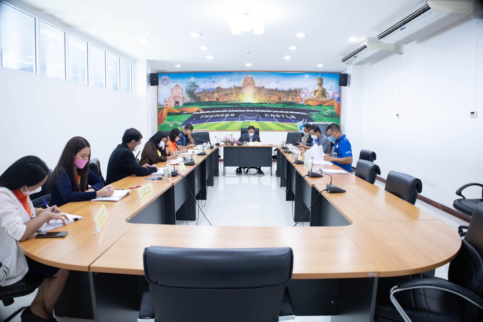 การประชุมคณะกรรมการการศึกษาขององค์การบริหารส่วนจังหวัดบุรีรัมย์
